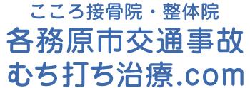 各務原市交通事故むち打ち治療.com